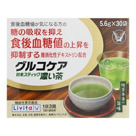 [大正製薬]Livita(リビタ) グルコケア 粉末スティック 濃い茶 30袋入