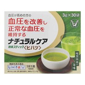 [大正製薬]Livita(リビタ) ナチュラルケア 粉末スティック ヒハツ 30袋入
