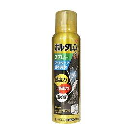 【第2類医薬品】【セ税】ボルタレンEXスプレー 90g