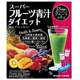 [日本薬健]スーパーフルーツ青汁ダイエット 30包