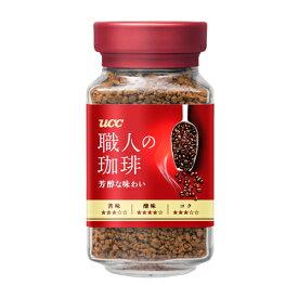 [UCC]職人の珈琲 芳醇な味わい 瓶 90g
