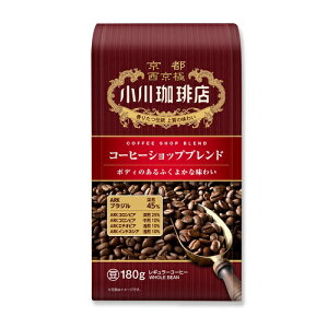 [小川珈琲]コーヒーショップブレンド (豆) 180g