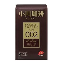 [小川珈琲]スペシャルティコーヒー ブレンド 002 (粉) 170g