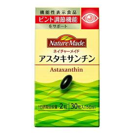 [大塚製薬]ネイチャーメイド アスタキサンチン 30錠
