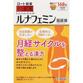 【第2類医薬品】[ロート製薬]和漢箋 ルナフェミン 168錠