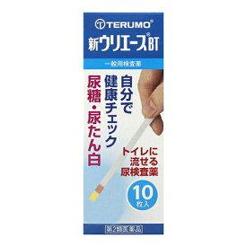 【第2類医薬品】[テルモ]新ウリエースBT 10枚入