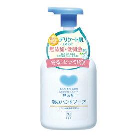 [牛乳石鹸]カウブランド 無添加泡のハンドソープ 360mL