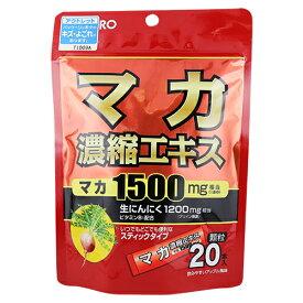 【数量限定】[オリヒロ]マカ濃縮エキス顆粒 20本入[アウトレット](賞味期限:2020年2月9日まで)