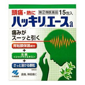 【第(2)類医薬品】[小林製薬]ハッキリエースa 15包