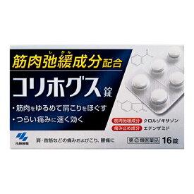 【第(2)類医薬品】[小林製薬]コリホグス錠 16錠
