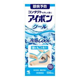 【第3類医薬品】[小林製薬]アイボンクール 500ml