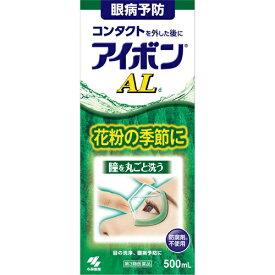 【第3類医薬品】[小林製薬]アイボンAL 500ml