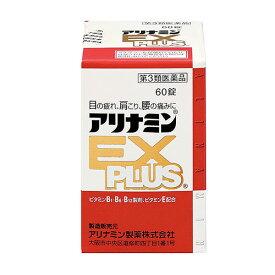 【第3類医薬品】[タケダ]アリナミンEXプラス 60錠