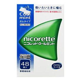 【第(2)類医薬品】【セ税】ニコレット クールミント 48個