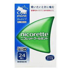 【第(2)類医薬品】【セ税】ニコレット クールミント 24個