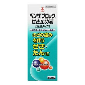 【第(2)類医薬品】[タケダ]ベンザブロックせき止め液 80mL【おひとり様1個まで】