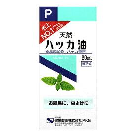 [健栄製薬]ハッカ油P 20ml