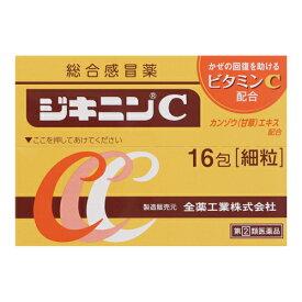 【第(2)類医薬品】[全薬工業]ジキニンC 16包【おひとり様1個まで】