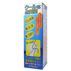 【第2類医薬品】[奥田製薬]グットノーズクール 30ml
