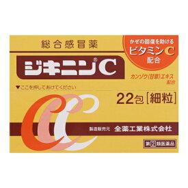 【第(2)類医薬品】[全薬工業]ジキニンC 22包【おひとり様1個まで】