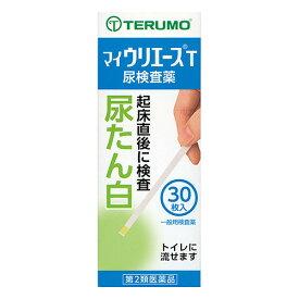 【第2類医薬品】[テルモ]マイウリエースT 30枚入
