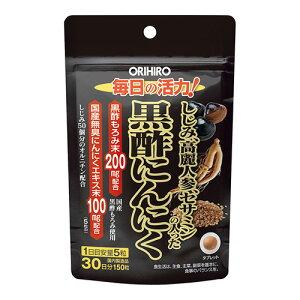 [オリヒロ]しじみ高麗人参セサミンの入った黒酢にんにく 150粒