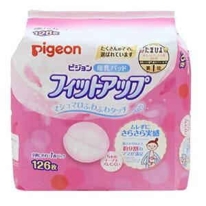 [ピジョン]母乳パッド フィットアップ 126枚入