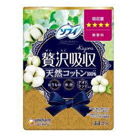 [ユニチャーム]ソフィ kiyora 贅沢吸収天然コットン 少し多い用 44枚入