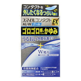 【第3類医薬品】[ライオン]スマイルコンタクト AL-Wクール 12ml