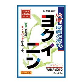 【第3類医薬品】[山本漢方製薬]ヨクイニン 20包