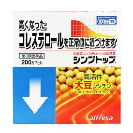 【第3類医薬品】【セ税】シンプトップ 200カプセル