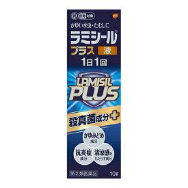 【第(2)類医薬品】【セ税】ラミシールプラス 液 10g