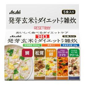 [アサヒ]リセットボディ 発芽玄米入りダイエットケア雑炊 5食入