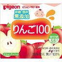 [ピジョン]ベビー飲料 りんご100 125mL×3個パック/紙パック/赤ちゃん用/濃縮還元果汁100%ジュース/着色料・保存料・…