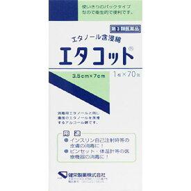 【第3類医薬品】[健栄製薬]エタコット 3.5cm×7cm 1枚×70包