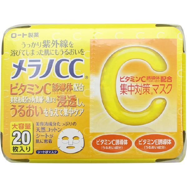 【数量限定】[ロート製薬]メラノCC 集中対策マスク 大容量20枚入//美容マスク/シートマスク