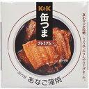 [国分]缶つまプレミアム 国内産あなご蒲焼 80g/プチ贅沢/おつまみ