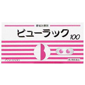 【第2類医薬品】[皇漢堂製薬]ビューラック 100錠