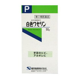 【第3類医薬品】【数量限定】[健栄製薬]日本薬局方 白色ワセリン 50g