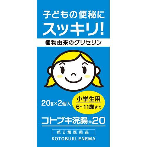 【第2類医薬品】[ムネ製薬]コトブキ浣腸20 (20g×2個)