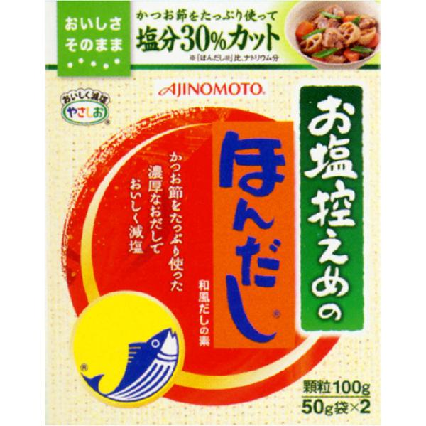 [味の素]お塩控えめの・ほんだし 100g(50g×2袋)