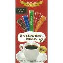 <マキシム>スティックコーヒー カフェ・アラカルト 2g×8本