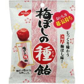 [ノーベル]梅ぼしの種飴 30g