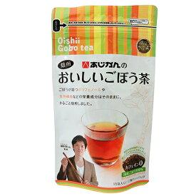 あじかんのおいしいごぼう茶 15包入