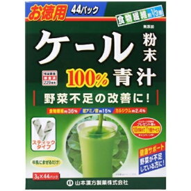 [山本漢方製薬]ケール粉末 100% 3g×44包