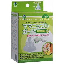 [カネソン]forハッピー母乳シリーズ ママニップルガードフリーサイズ(乳頭保護器)ケース付き