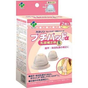 [カネソン]forハッピー母乳シリーズ プチパッドα Sサイズ2個入(乳頭補正器)ケース付き