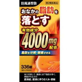 ★【第2類医薬品】[北日本製薬]防風通聖散「創至聖」 336錠