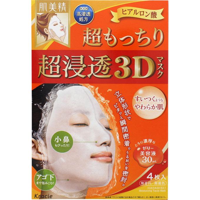 【数量限定】[クラシエ]肌美精 超浸透3Dマスク 超もっちり 4枚入/シートマスク/保湿/フェイスマスク