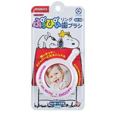 [ファイン]ぷぅぴぃリング歯ブラシ スヌーピー 1本※色はお選びいただけません。/赤ちゃん/ベビー/歯みがき